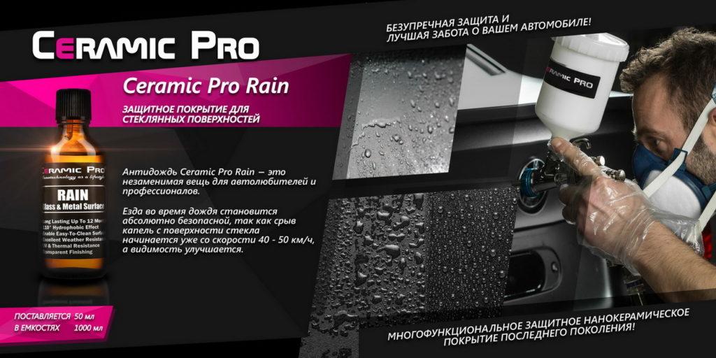 Ceramic Pro Rain